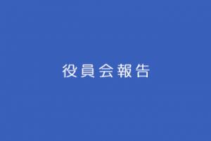 2021.8.4(水)役員会報告