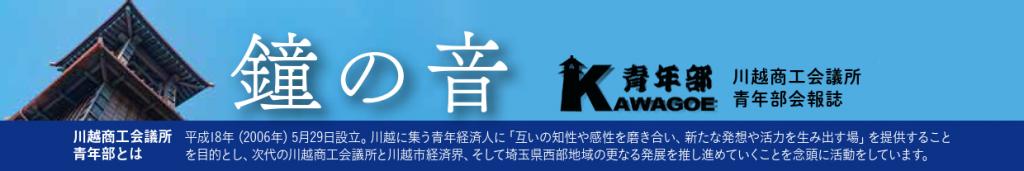 鐘の音No.73発行