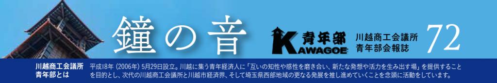鐘の音No.72発行